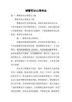 <em>辅</em><em>警</em>军训<em>心得</em><em>体会</em>.doc