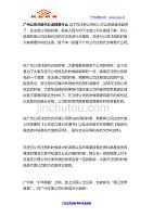 广州公司注册代办流程是什么 优业财务