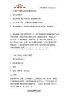 2019年代理注册广州公司详细流程 优业财务