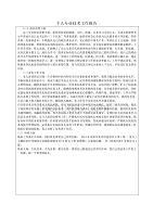 醫院(副高)專業技術工作報告