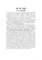 《中国武术学习读本》