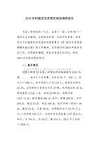 2019年村脱贫攻坚帮扶规划调研报告