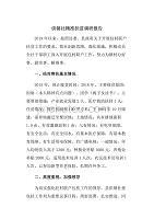 2019供销社精准扶贫调研报告