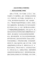 农业农村档案工作调研报告