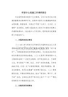 环保中心党建工作调研报告