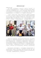 1.3.1.1厨师从业人员的行业水准-厨师的仪表与礼貌