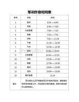 2016年军训作息时间表.doc