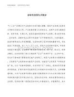 齿轮项目投资立项报告.docx