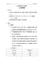 浙江世貿房地產開發有限公司員工考核制度