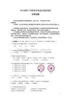 2016年广州市初中生物会考(学业考试)试卷.doc