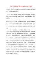 2019年7月小学生校运动会作文600字范文
