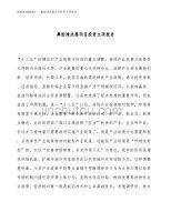 鼻腔清洗器项目投资立项报告.docx