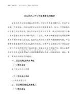 龙门式加工中心项目投资立项报告.docx