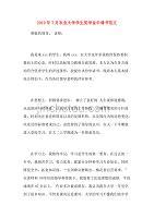 2019年7月农业大学学生奖学金申请书范文