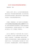 2019年7月�r�I大�W�W生��第292 ��狂�W金申����文