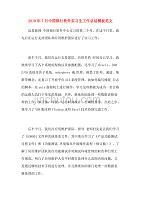 2019年7月中国银行软件实习生工作总结模板范文
