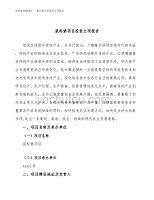 鼠标垫项目投资立项报告.docx