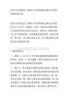 2016年中国武汉(新洲)环中国国际公路自行车赛宣传报道方案.doc