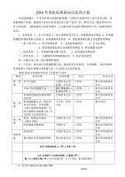 2016年医院感染学习培训计划表.doc