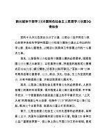 新闻媒体干部学习《中国特色社会主义思想学习纲要》心得体会