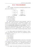 2020届高考历史一轮总复习练案42明清之际活跃的儒家思想含解析