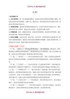 【9A文】中建三局项目管理标准化手册2014年