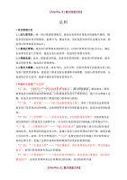 【9A文】中建三局项目管理标准化手册