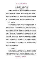 【AAA】创业公司股权激励方案(利润分红型)