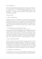 7.9特色农业小镇发展规划与建议