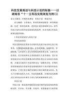 """科技�l展����c科技���的�接――以湖南省""""十一五科技�l展����槔�(1)"""