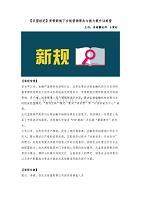 沃盟经纪——李萌馨《资管新规下的合规营销新思路》