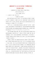 安徽省阜阳市第三中学2018_2019学年高一语文下学期期中试题竞培中心