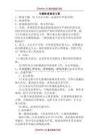 【9A文】专题报道策划方案