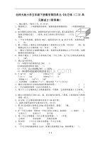 北师大版-小学五年级下册数学第四单元《长方体(二)》单元测试2(附答案)