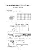 北师大版-小学五年级下册数学第二单元《长方体(一)》单元测试3(附答案)