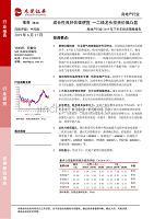 房地产行业2019年下半年投资策略报告:成长性良好估值便宜,一二线龙头投资价值凸显