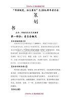 【9A文】新年音乐会策划书