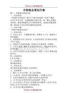 【9A文】中秋晚会策划方案