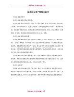 【9A文】医疗网站推广策划方案书