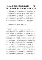 科�W完整地�U析法律起源���}――《家庭、私有制和��家的起源》�x�����(1)