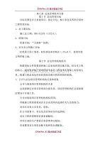 【9A文】总包管理组织方案