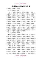 【9A文】中秋茶话会策划书及文案