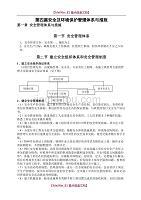 【9A文】装修工程安全生产管理方案