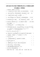 北师大版-小学五年级下册数学第五单元《分数混合运算》单元测试2(附答案)