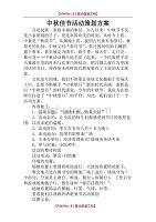 【9A文】中秋佳节活动策划方案