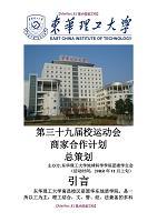 【9A文】学生会外联部拉赞助活动策划书