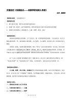 沃盟經紀唐曉婷《完美起點——高素養職場新人手冊》