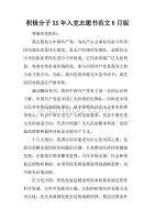 �e�O分子xx年入�h�I����文6月版