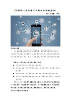 沃盟经纪——李萌馨《互联网背景下不同场景的客户营销技能提升训练》