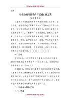 【9A文】综合防控儿童青少年近视实施方案